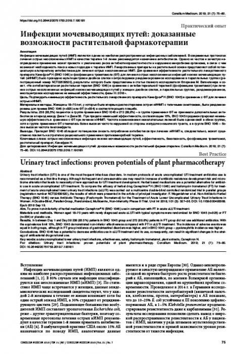 BNO N - Krónikus obstructív pyelonephritis