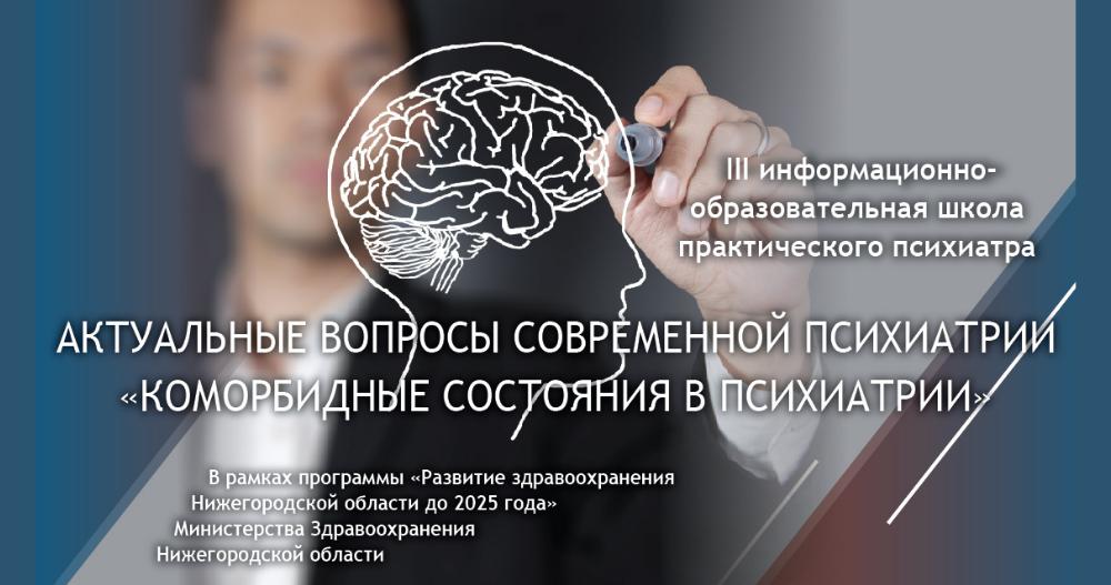 Коморбидные состояния в наркологии переклад алкоголизма